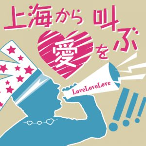 aiwosakebu-logo