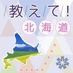 【教えて!北海道】挑战北海道方言!【Podcast】