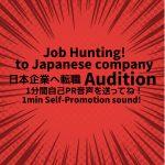 年内開始予定!【声で転職!】日本語を送って日本で働こう!