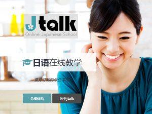 Jtalk 日语在线教学