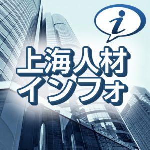 shanhghai_jinzai_info
