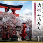 【日本好好玩】パワースポット!山形県1【Podcast】