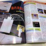 【SEGA Saturn】中国人はどうしてSEGAが好きなの?【上海から愛を叫ぶ】