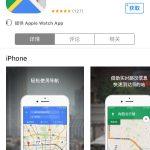 去日本旅行,哪些 iOS App 比较有特色且实用?