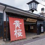 """【京都】【伏見】日本关西地区值得参观""""日本酒""""酒造在哪里??"""