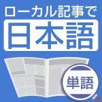 【日语学习】日本でカジノがついに解禁?【ローカル記事で日本語】