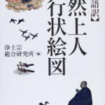 """【宗教文化】日本国宝里的中国缘 """"法然上人行状絵図"""""""