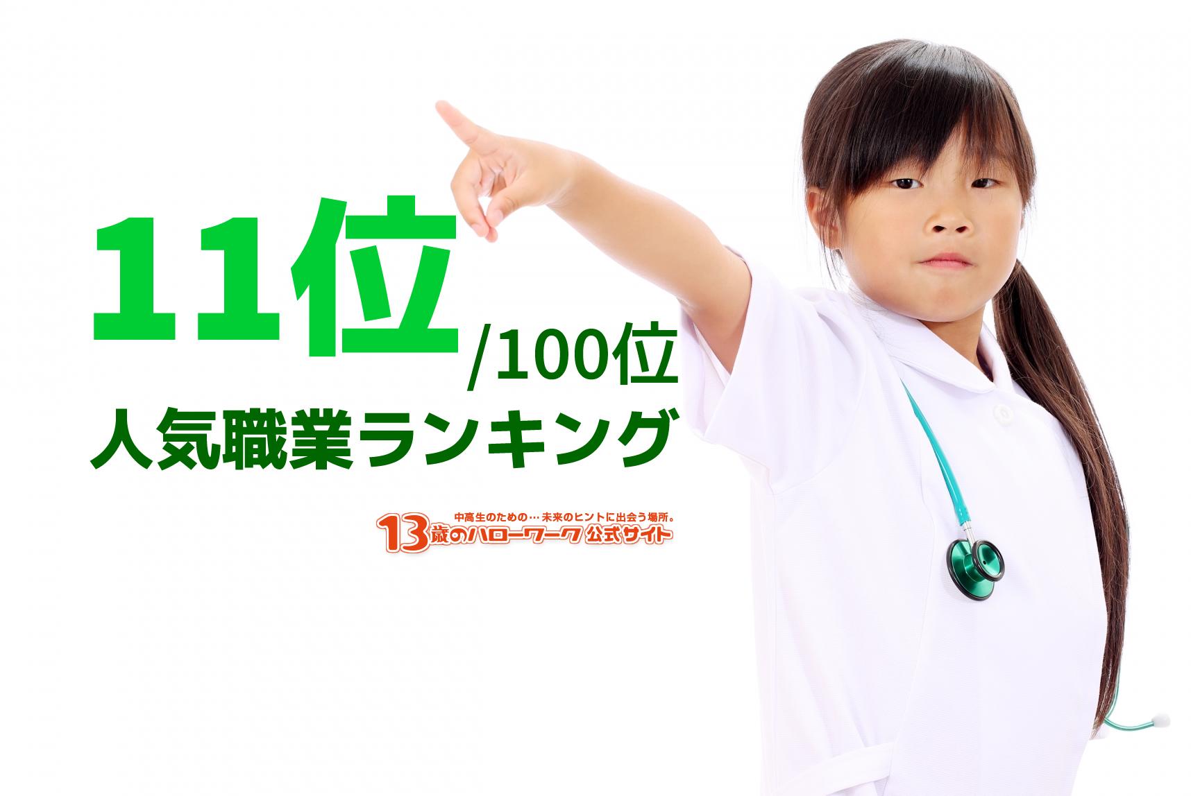 nurse_occupation