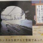 【コシヒカリ】うまさぎっしり新潟!1【日本好好玩】
