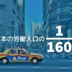 【日本职业】 タクシー運転手/Taxi driver/出租车司机 【Japanese Occupations】