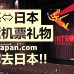 【結果発表】上海-日本机票活动通知!!