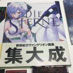 【日本游戏】続・エヴァンゲリオンの思い出【上海から愛を叫ぶ】