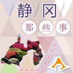 【静冈】静冈各类活动、庆典【静冈那些事!第七回】