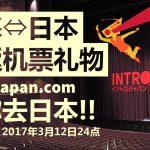 【送机票】INTRO-JAPAN送你去日本!