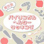 【日式菜谱】新じゃがと新たまのサラダ【東京発!バイリンガルヘルシークッキング】