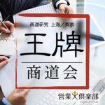 【日本商务】環境設定について【王牌商道会】