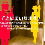 【日本职业】 エレベーターガール/Elevator operator/电梯小姐 【Japanese Occupations】