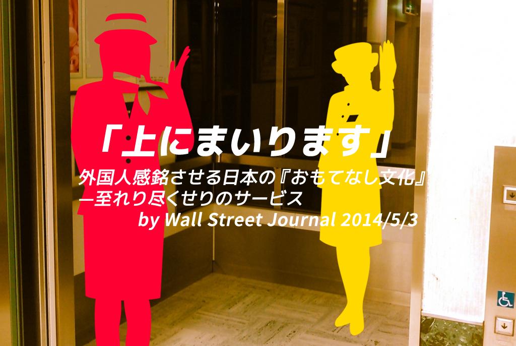 【日本职业】 エレベーターガール/Elevator operator/電梯小姐 【Japanese Occupations】