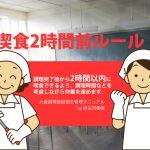 【日本职业】 学校給食のおばちゃん/a cook for a school lunch/学校食堂厨师 【Japanese Occupations】