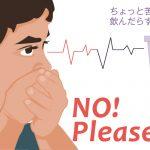 【学习日本谚语!】日本のことわざ-良薬は口に苦し