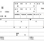 【日本法律】离婚真的一张纸就行?!