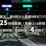 【日本职业】 高速道路料金所職員/The staff of a toll gate/高速收费员 【Japanese Occupations】