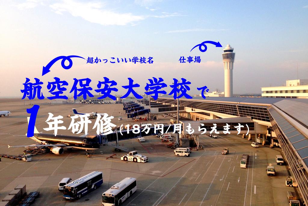 【日本职业】 空港管制官/air traffic controller/空中交通管制人员 【Japanese Occupations】