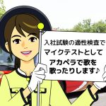 【日本职业】 バスガイド/a bus tour conductor/巴士导游 【Japanese Occupations】