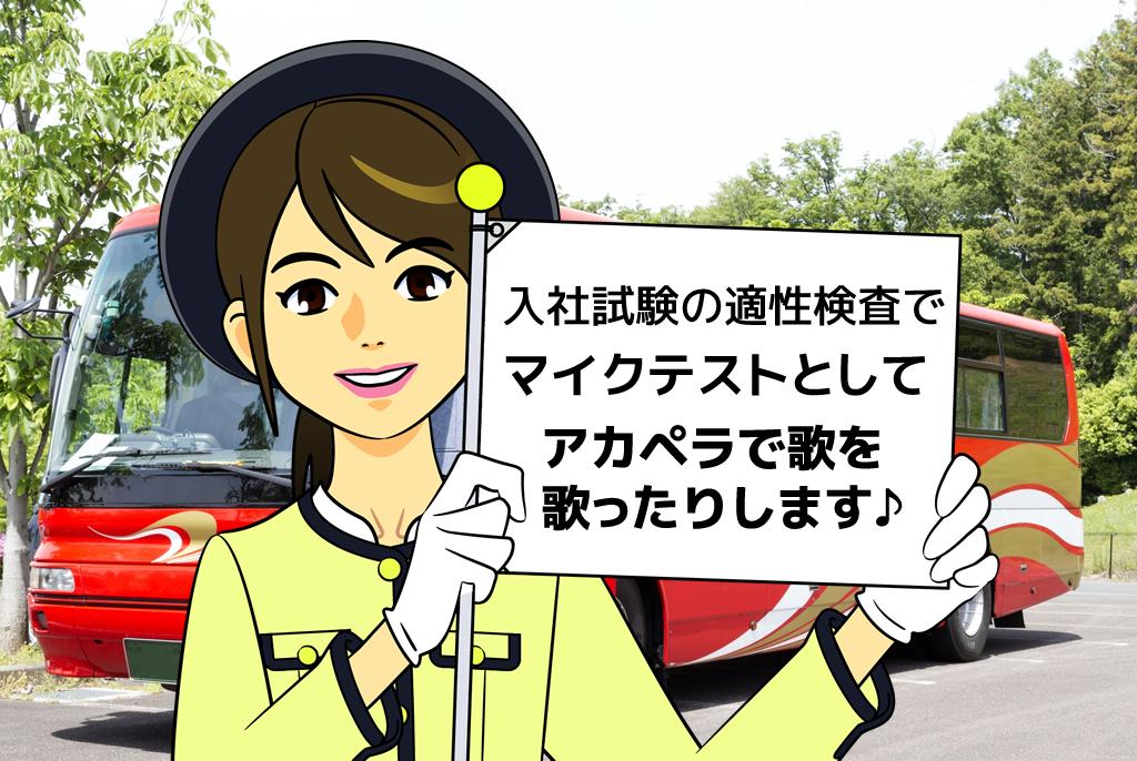 【日本职业】 バスガイド/a bus tour conductor/公交车导游 【Japanese Occupations】