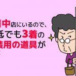 【日本职业】 万引きGメン/Loss Prevention/商场保安 【Japanese Occupations】