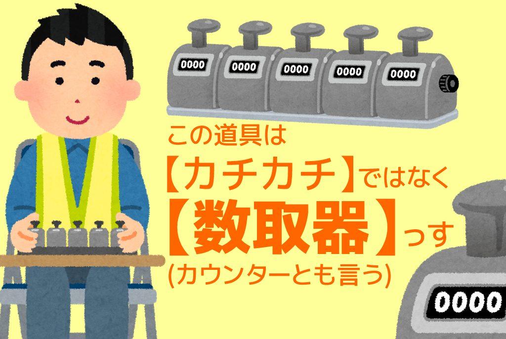 【日本职业】 交通量調査員/Part time job of traffic census/交通量调查的打工 【Japanese Occupations】