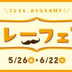 【日刊イントロジャパン】仙台港でカレーを食べよう【6月8日号】