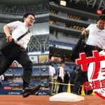 【日刊イントロジャパン】サラリーマン応援宣言「サラリーマンランニング」!【5月17日号】