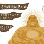 【学习日本谚语!】日本のことわざ-知らぬが仏