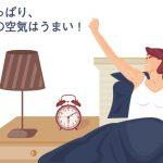 【学习日本谚语!】日本のことわざ-早起きは三文の徳