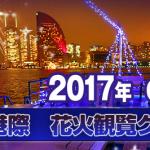 【日刊イントロジャパン】横浜開港祭!花火を見ながらクルージング!【6月3日号】