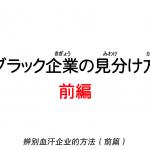 【IJ面接検定SP】日企的现状 辨别血汗企业的方法【前篇】