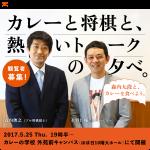 【日刊イントロジャパン】カレーライスと将棋の熱いトーク【5月25日号】