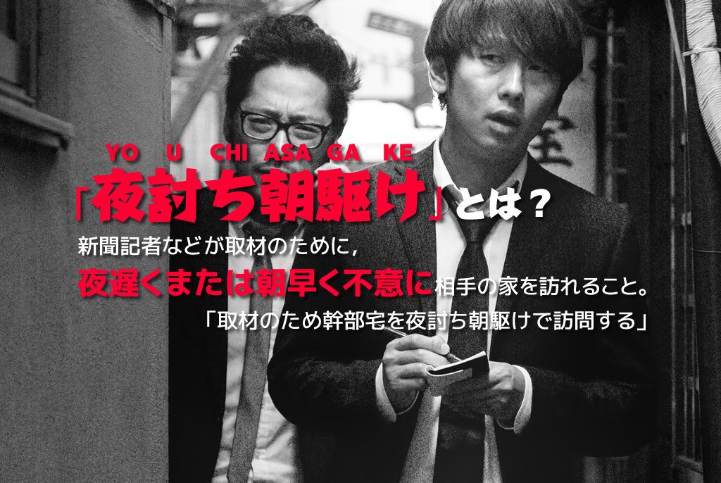 【日本职业】 新聞記者/Newspaper Reporter/新闻记者 【Japanese Occupations】