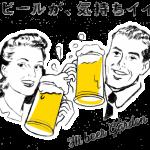 【日刊イントロジャパン】日比谷でビア!【5月22日号】