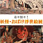 【日刊イントロジャパン】妖怪&おばけ浮世絵展!【5月26日号】