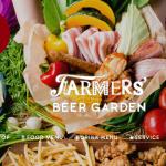 【7月3日号】Farmer's beer garden / 高島屋で農家の顔が見える?!ビアガーデン開催