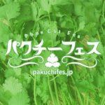 【日刊イントロジャパン】新宿パクチー祭りと今日のストレッチ【6月2日号】