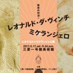 【6月17日号】ダヴィンチvsミケランジェロ!/ 达芬奇vs米开朗基罗