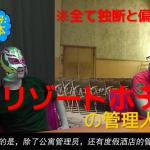 【日语面试检定SP2】日本轻松职业Best5【前篇】