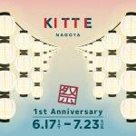 【6月18日号】KITTE名古屋、1周年記念! / 有中文介绍哦!
