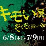"""【6月23日号】キモい展 / """"恶心展览会"""""""