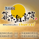 【高知县】志国高知、幕末維新博览会【会长看高知!第五回】