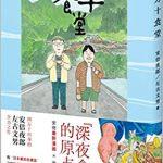 【高知县】介绍两部以高知为舞台的影视剧【会长看高知!第四回】