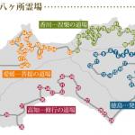 """【高知县】带我们走进四国的""""遍路之旅""""【会长看高知!第三回】"""